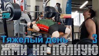 """Путь к жиму в 200 кг без химии. Серия: 17 """"Тяжелый день"""""""