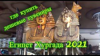 Где купить сувениры в Египте отель Кинг тут магазин Жасмин Египет Хургада 2021