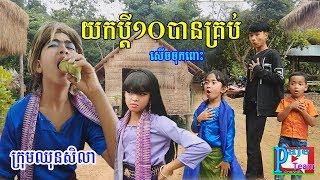រឿងកំប្លែងខ្លី/ ចង់បានប្ដី១០ / I need 10 husband / khmer funny clip 2018 /Paje team