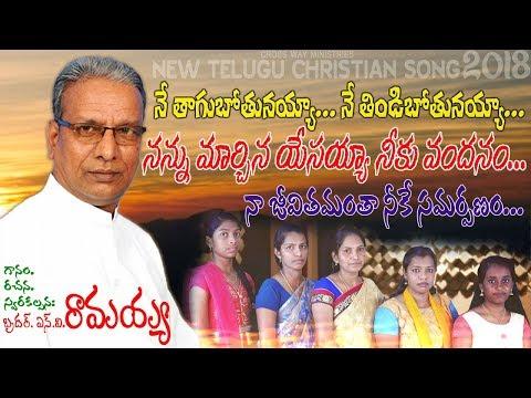 తాగుబోతునయ్యా Thagubothunayya |Bro.NV Ramaiah|Nannu Maarchina Naa Yesayyaa|New Telugu Christian Song