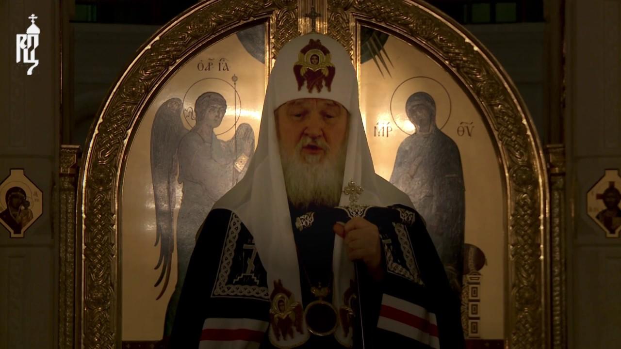 Проповедь Патриарха Кирилла в канун пятницы 1-й седмицы Великого поста