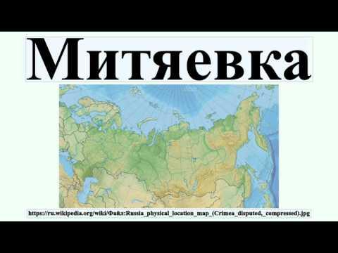 Митяевка
