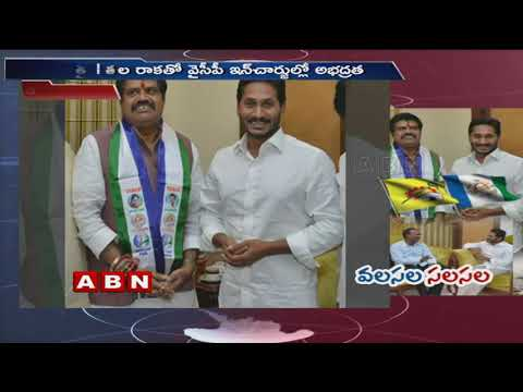 Time for political Leaders migrations in AP | TDP Vs YCP | ABN Telugu