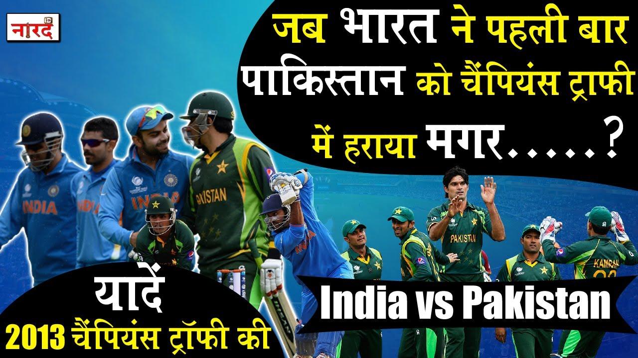 ICC Champions Trophy 2013 Rewind_India vs Pakistan_देखिये कैसे बारिश ने फीका किया जीत का मज़ा