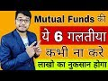 Mutual Funds Investment | Top Mistakes avoid while investing in Mutual Funds | Investment in funds