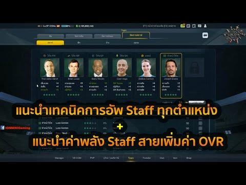 FIFA Online 3 : แนะนำเทคนิคการอัพ Staff + เลือกค่าพลัง Staff สายเพิ่ม OVR [แบบละเอียด] | By IOSN