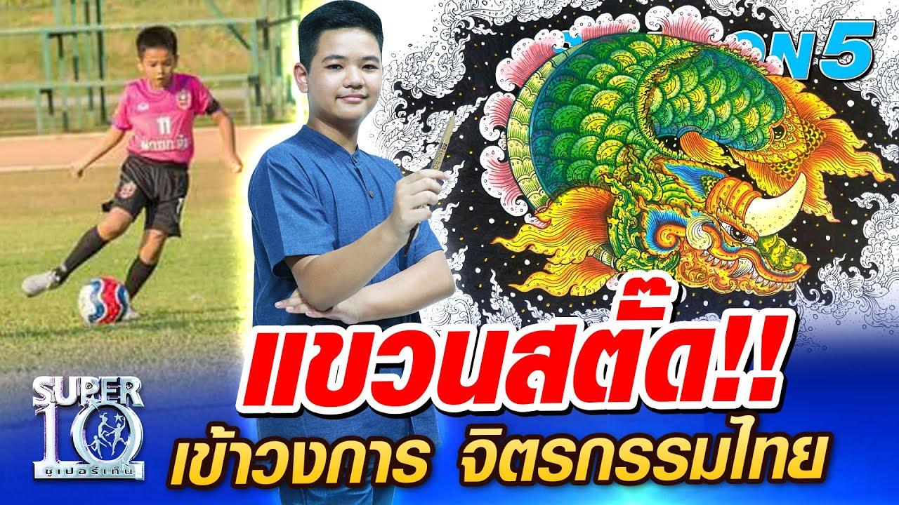 SUPER10 น้องทาม แขวนสตั๊ด!! เข้าวงการจิตรกรรมไทย SEASON5