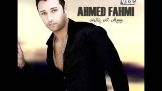 Ahmed Fahmy - Elly Ashanoh / أحمد فهمي - اللي عشانه