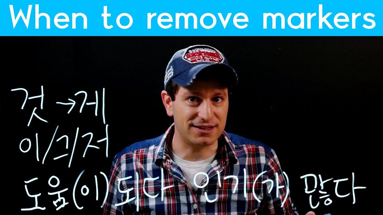 Removing markers when speaking | Korean FAQ