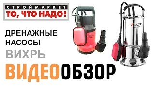Дренажные насосы ВИХРЬ - купить дренажный насос в Москве, насосы, насосное оборудование(Строймаркет