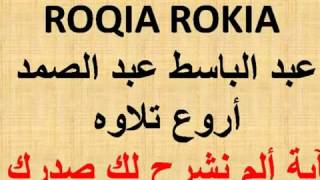 Ruqyah For Pain In The Body