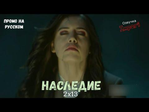 Наследие 2 сезон 13 серия / Legacies 2x13 / Русское промо
