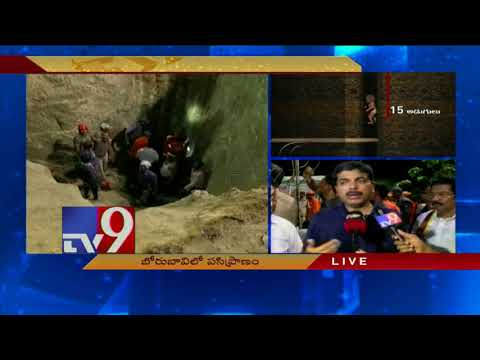 Boy in Borewell : Guntur Collector Kona Sasidhar on Rescue operations - TV9