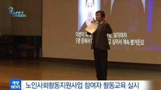 4월 4주 계양구정뉴스_노인사회활동지원사업 참여자 활동교육 실시 영상 썸네일
