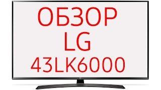 Телевизор LG 43LK6000 (43LK6000PLF)