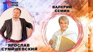 Валерий Сёмин | Группа Белый День | заслуженный Артист РФ