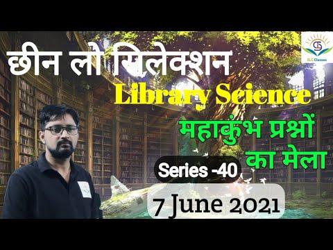 # 40 Bihar Librarian Test Series ! Punjab Librarian | NTA | Daily Live Show 8:00 Pm By Mukesh Sir