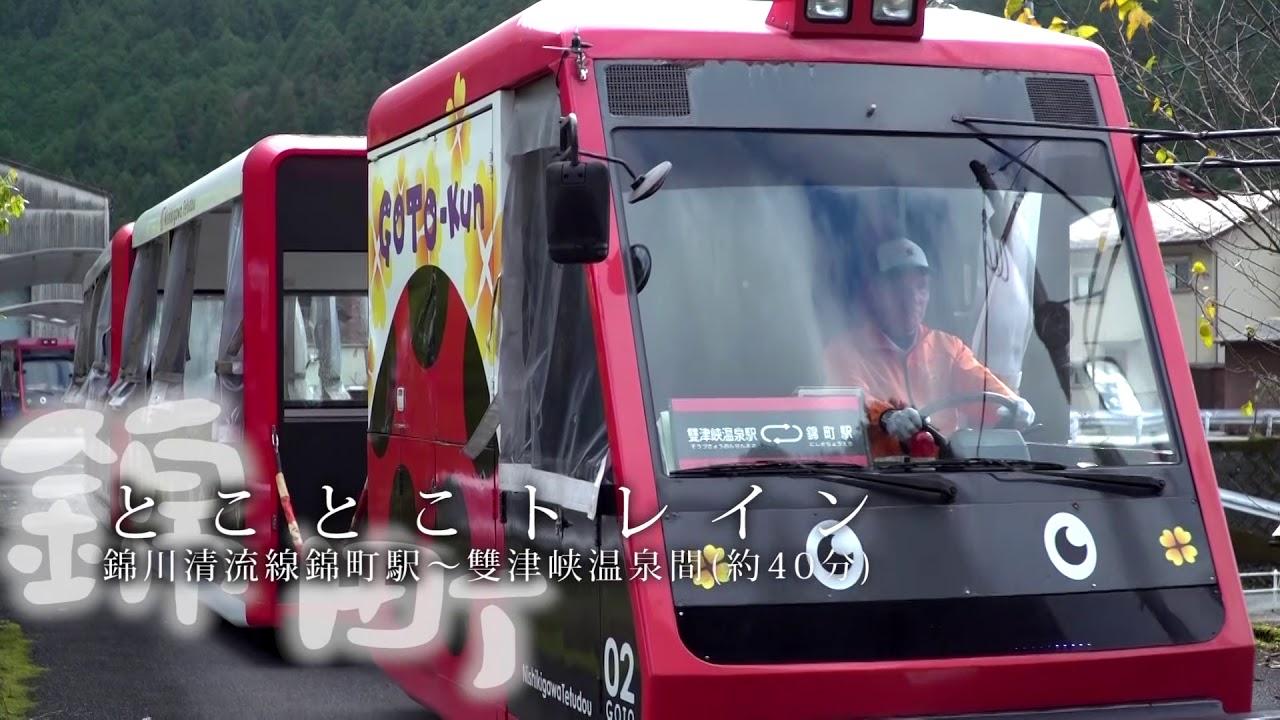 岩国市錦町(にしきまち)観光PR動画