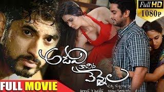Adavi Kaachina Vennela Latest Telugu Full Movie    Arvind Krishna, Meenakshi Dixit   