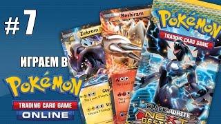 Скачать Играем на IPad на русском Pokemon TCG Online 7