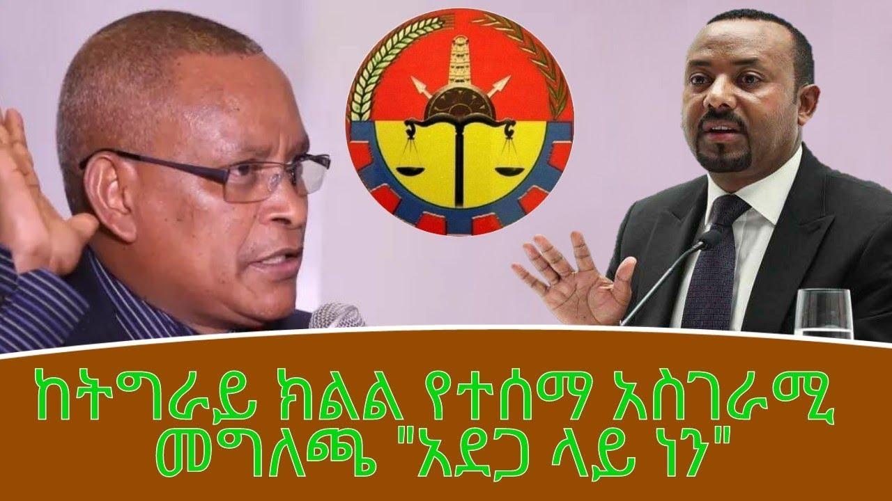 Ethiopia | ሰበር መረጃ - ከትግራይ ክልል የተሰማ አስገራሚ  መግለጫ
