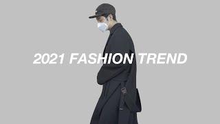 2021년 남자 패션 트렌드 | 유행을 쫒는건 좋은 일…