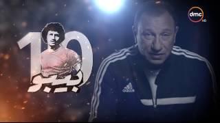 بيبو- الثلاثاء 2-5-2017   الحلقة الأولى   محمود الخطيب .. أسطورة الكرة المصرية