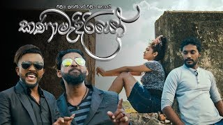 Kanamadiriyo (කණාමැදිරියෝ) Teledrama | Official Theme Song Thumbnail