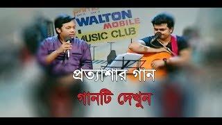 হতাশা থেকে মুক্তির গান ! Studio Live | Amirul Momenin Manik