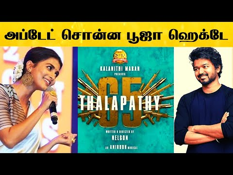 Thalapathy 65 படத்தில் நடிப்பது குறித்து அப்டேட் சொன்ன Pooja Hegde | Vijay | Nelson | HD