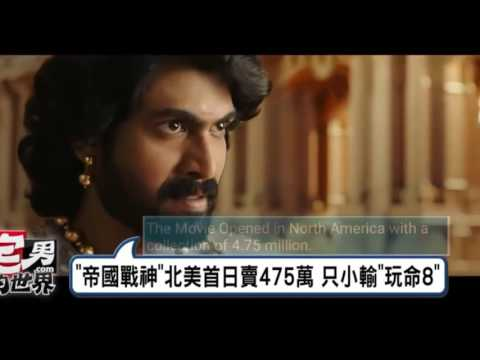 Baahubali 2: Taiwanese media coverage