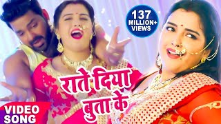 2017 का सबसे हिट गाना pawan singh राते दिया बुताके superhit film satya bhojpuri hot songs