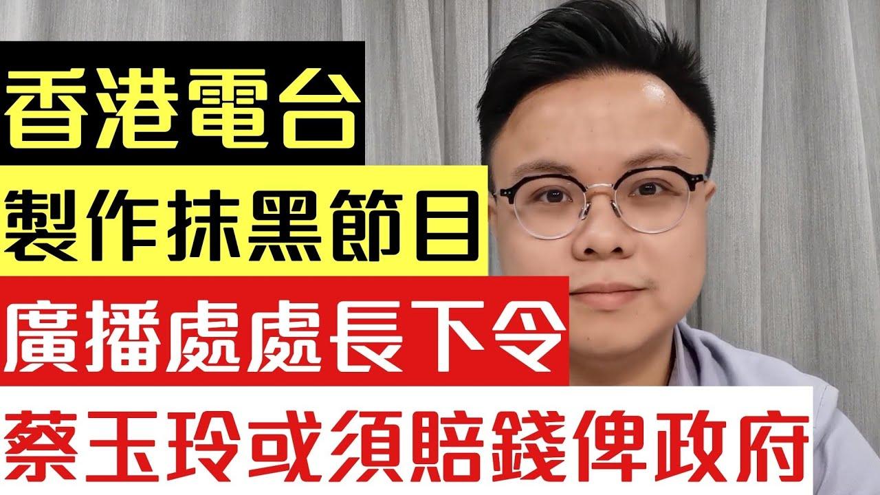 廣播處處長下令香港電台要賠錢俾政府 蔡玉玲或要因製作抹黑節目而賠錢 【肥仔傑.論政】