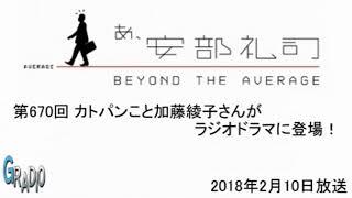 第670回 あ、安部礼司 ~BEYOND THE AVERAGE~ 2019年2月10日