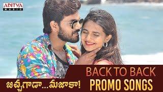Bichagada Majaka Back To Back Promos || Arjun Reddy, Neha Deshpandey || Sri Venkat