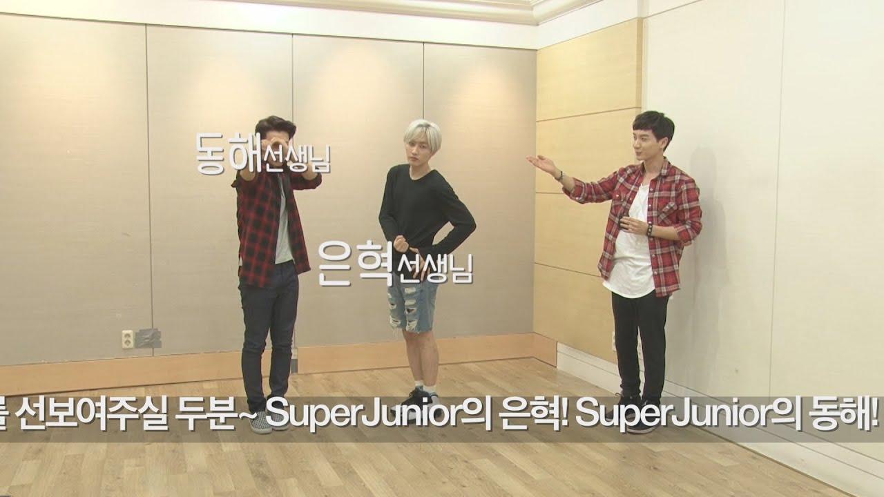 """Download SUPER JUNIOR 슈퍼주니어 The 7th Album """"MAMACITA"""" MV Event!! - MAMACITA Dance Tutorial"""