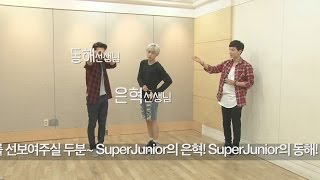 Super Junior The 7th Album 'MAMACITA' Music Video Event!! - MAMACITA Dance Tutorial