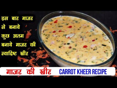 GAJAR KI KHEER (CARROTS) - Carrot Kheer Recipe -
