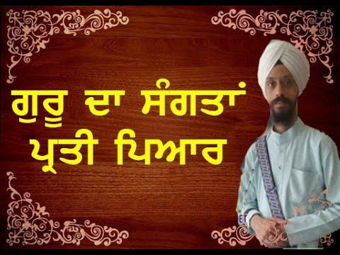 Guru-Da-Sangat-Layi-Pyaar-Bhai-Simarpreet-Singh-Bibi-Kaulan-Ji-Jamnapar-2021