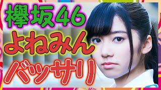 【欅坂46】米谷奈々未がバッサリ切ってショートヘアに! 【GOOD!】と思...