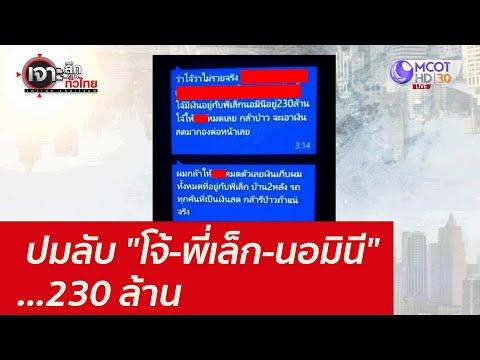 """ปมลับ """"โจ้-พี่เล็ก-นอมินี"""" ...230 ล้าน   : เจาะลึกทั่วไทย (25 ส.ค. 64)"""