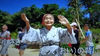 説明ー今日は、永井龍雲が作詞・作曲した「うりずんの頃」(2003年)を唄...