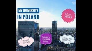 УЧЕБА В ПОЛЬШЕ🇵🇱 Обзор моего университета Студенты и особенности Польских вузов🏫