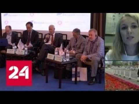 Феномен постправды: на российско-китайской конференции обсудили политику западных СМИ - Россия 24