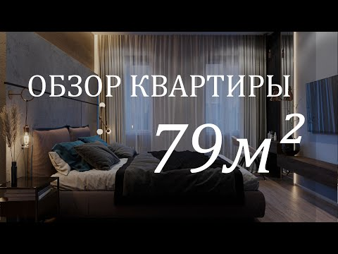 ❤️ ОБЗОР ДИЗАЙНА КВАРТИРЫ в стиле LOFT 79 м² | LESH дизайн интерьера