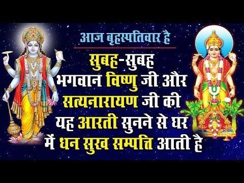 सुबह - सुबह भगवान विष्णु और सत्यनारायण जी की यह आरती सुनने से घर में धन ,सुख ,सम्पति आती है