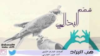 شيله هب البراد::اداء حمد العازمي كلمات ضاري الشبو