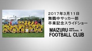 舞鶴中サッカー部 卒業記念スライドショー2017