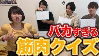 【ムキムキ】筋肉を知れ!!!!第一回キンニクイズ!!!! thumbnail