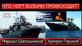Два громких ЧП Флот России фрегаты Маршал Шапошников и Адмирал Горшков ударили Калибрами